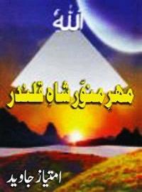 مہر منور