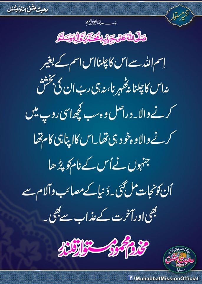 Makhdoom Mehmood Mastwaar Qalandar