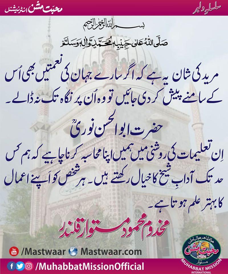 Makhdoom Mastwaar Qalandar