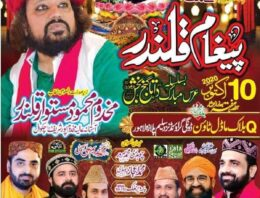 Paigham e Qalandar  Lahore