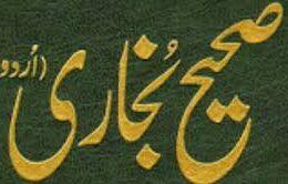 Sharh Bukhari Sharif